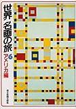世界名画の旅 6 アメリカ編 (朝日文庫)