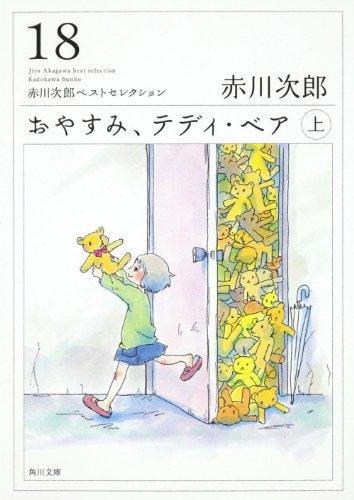 おやすみ、テディ・ベア(上) 赤川次郎ベストセレクション(18) (角川文庫)の詳細を見る