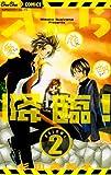 オレら降臨! 2 (ちゅちゅコミックス)
