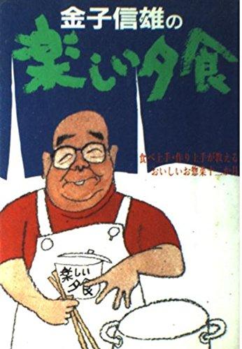 金子信雄の楽しい夕食—食べ上手・作り上手が教えるおいしいお惣菜12か月
