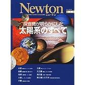 探査機が明らかにした太陽系のすべて (ニュートンムック)