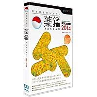 オフィス・トウェンティーワン 持参薬鑑別システム「薬鑑2014」
