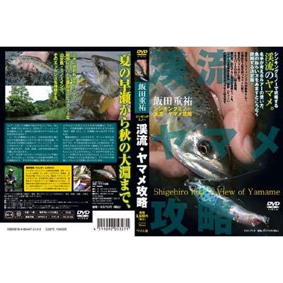 tsuribitosya(つり人社) 飯田重祐 シンキングミノー渓流・ヤマメ攻略