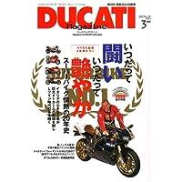 DUCATI Magazine (ドゥカティ マガジン) 2007年 03月号 [雑誌]