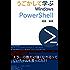うごかして学ぶWindows PowerShell