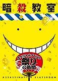 「暗殺教室」スペシャルイベント 祭りの時間 Blu-ray