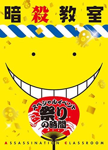 「暗殺教室」スペシャルイベント 祭りの時間 DVD...