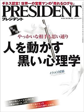 PRESIDENT (プレジデント) 2017年 7/31号の書影