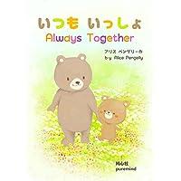 いつも いっしょ   Always Together - 英語・日本語で読めるバイリンガル絵本: 楽しく数字を学ぼう (Learn basic knowledge from cute stories) (English Edition)