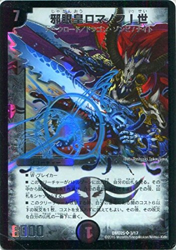 デュエルマスターズ/DMD-25/3/SR/邪眼皇ロマノフⅠ世
