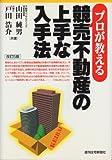 プロが教える競売不動産の上手な入手法 (QP Books)
