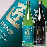 金賞受賞酒飲み比べ 京都の銘酒 匠 飲み比べ 1800ml×2本飲み比べセット