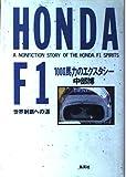 HONDA F1 1000兄貴のエクスタシー―世界制覇への道