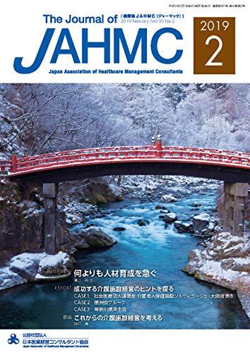 機関誌JAHMC 2019年2月号