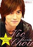 F4 A Go! Go! Go! ヴィック編 [DVD] 画像