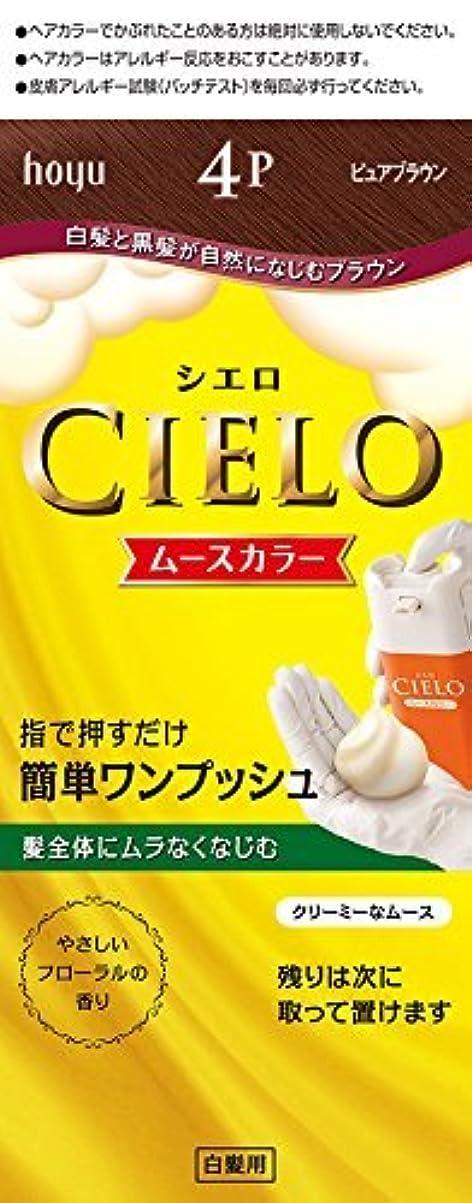 下位ブランド名くるみホーユー シエロ ムースカラー 4P (ピュアブラウン)×6個