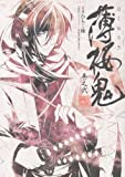 薄桜鬼 巻之2―新選組奇譚 (シルフコミックス 25-1)