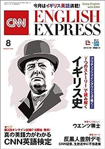 [音声DL付き]CNN ENGLISH EXPRESS 2020年8月号