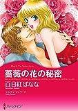 薔薇の花の秘密 (ハーレクインコミックス)