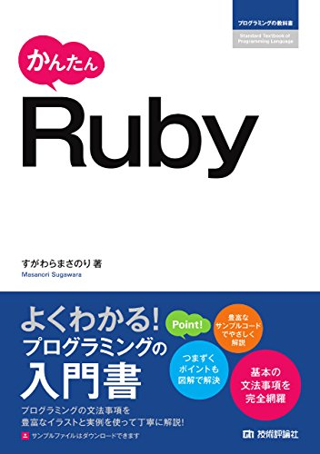 かんたん Ruby (プログラミングの教科書)