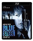 ブルースチール HDニューマスター版 Blu-ray[Blu-ray/ブルーレイ]