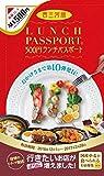 ランチパスポート西三河版vol.10 (ランチパスポートシリーズ)