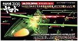 GSIクレオス ヤマトカラー CS883 大ガミラス帝国航宙艦隊ガミラス艦カラーセット