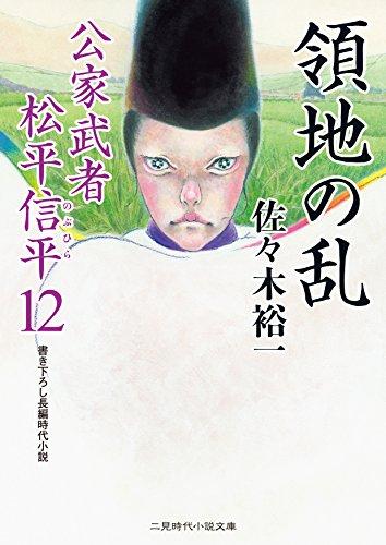 領地の乱 公家武者 松平信平12 (二見時代小説文庫)
