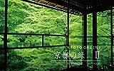 京都の緑Ⅱ