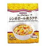 【3個セット】成城石井 スープ&フォー シンガポール 風 ラクサ 5食入
