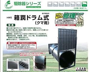 栄工業 箱罠ドラム式(クマ用)HW5