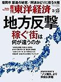 週刊東洋経済 2019年2/23号 [雑誌]