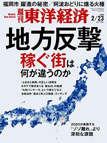 週刊東洋経済 2019年2/23号 [雑誌]の詳細を見る