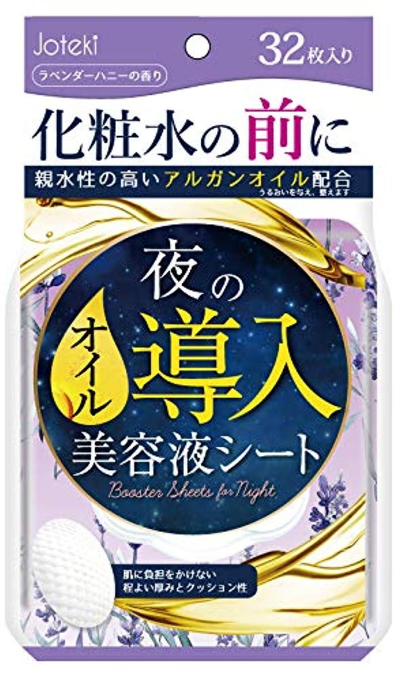 エステート擬人美しいSUN SMILE(サンスマイル) ジョテキ オイル導入美容液シート 32枚 フェイスマスク