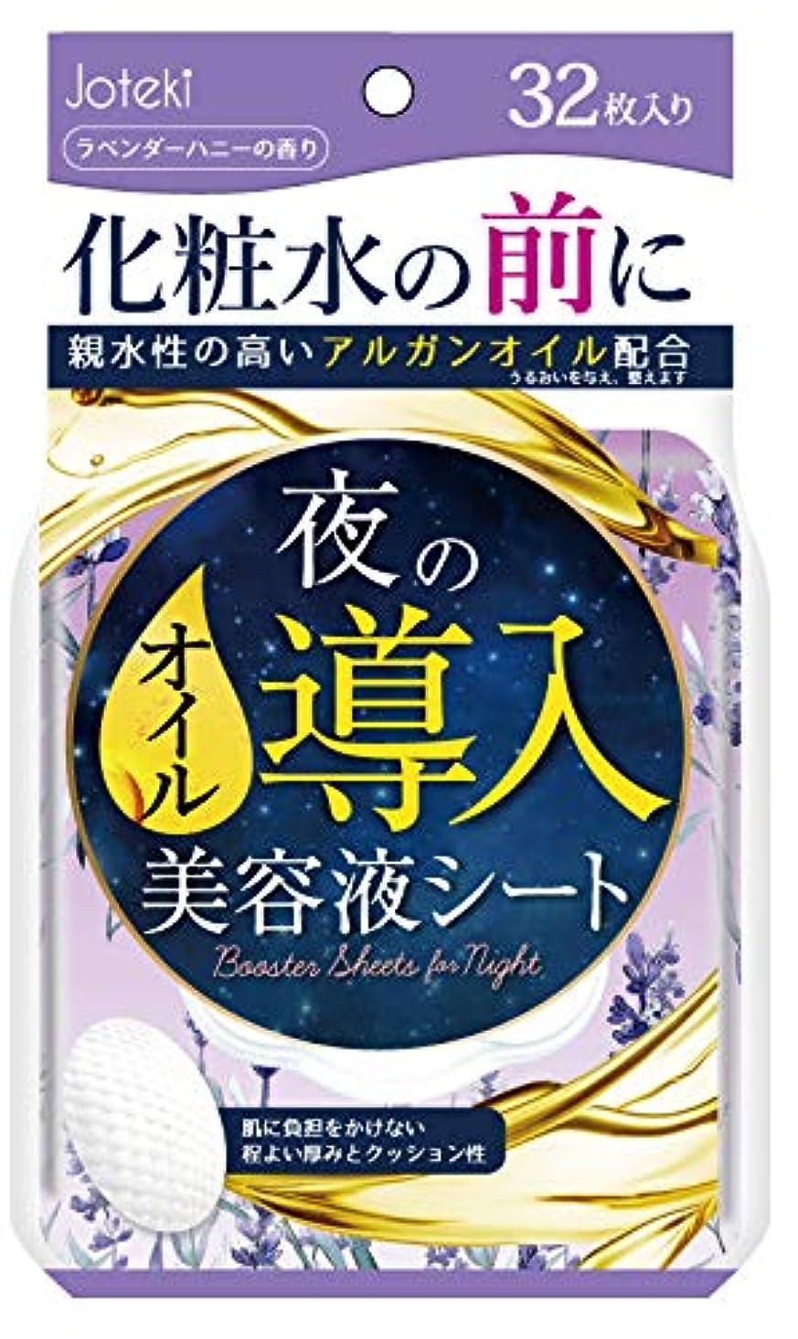 弾性束ねるシャッターSUN SMILE(サンスマイル) ジョテキ オイル導入美容液シート 32枚 フェイスマスク