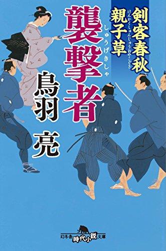 剣客春秋親子草 襲撃者 (幻冬舎時代小説文庫)の詳細を見る