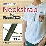 プルームテック ケースのいらないネックストラップ( 喜平チェーン ) Ploomtech アクセサリー シンプルでデザイン機能的なデザイン 丈夫で長持ち コンパクトで超軽量 (喜平)