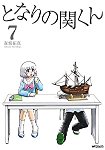 となりの関くん 7 (MFコミックス フラッパーシリーズ)