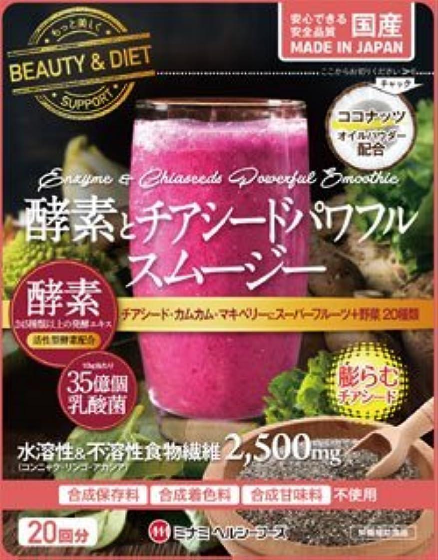 財布お尻新年酵素とチアシードパワフルスム-ジー200g ×4