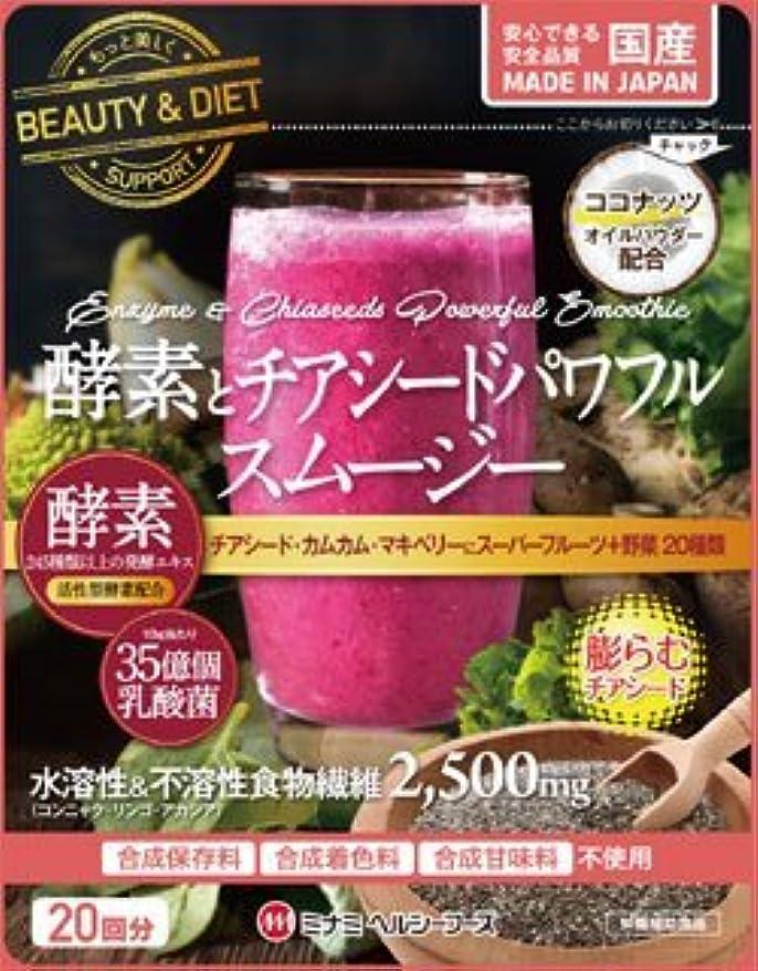 子猫夕食を食べるグリップ酵素とチアシードパワフルスム-ジー200g ×5