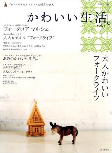 かわいい生活。 vol.8—プチスイートなインテリアと雑貨のほん (別冊美しい部屋)