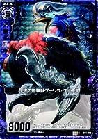 Z/X ゼクス 怪速の遊撃獣ゲ―リラ・クリーク(ホログラム) 神子達の戦場(B11)/シングルカード