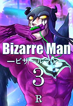 [R]のBizarre Man3: 囚われた悪魔が狂気に目覚める!