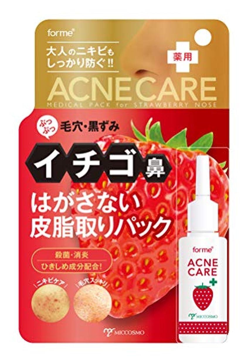 必要条件ぬいぐるみ補正フォーミィ イチゴ鼻薬用はがさないパック フェイスパック 18ml