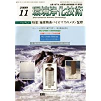 環境浄化技術 2009年 11月号 [雑誌]