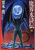 魔界水滸伝〈12〉 (角川文庫)