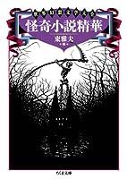怪奇小説精華―世界幻想文学大全 (ちくま文庫)