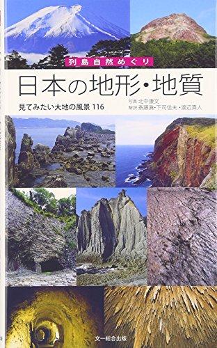 日本の地形・地質―見てみたい大地の風景116 (列島自然めぐり)