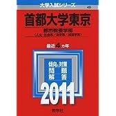 首都大学東京(文系) (2011年版 大学入試シリーズ)