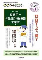 こころのりんしょうa・la・carte 第26巻4号〈特集〉DBT=弁証法的行動療法を学ぶ